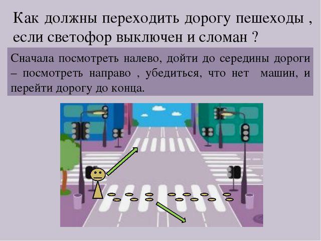 Как должны переходить дорогу пешеходы , если светофор выключен и сломан ? Сна...