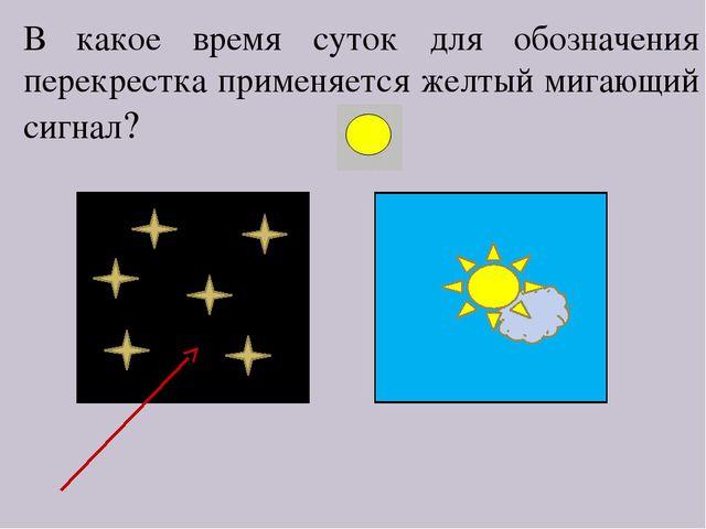 В какое время суток для обозначения перекрестка применяется желтый мигающий с...