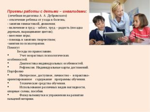 Приемы работы с детьми – инвалидами: (лечебная педагогика А. А. Дубровского)