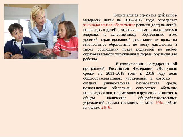 Национальная стратегия действий в интересах детей на 2012–2017 годы определ...
