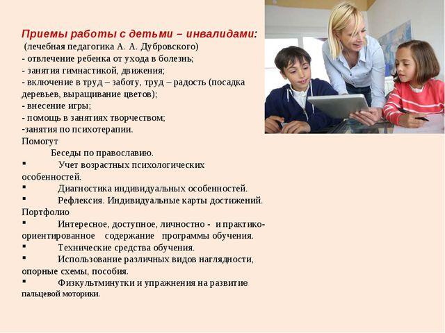 Приемы работы с детьми – инвалидами: (лечебная педагогика А. А. Дубровского)...