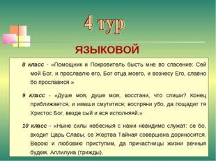 ЯЗЫКОВОЙ 8 класс - «Помощник и Покровитель бысть мне во спасение: Сей мой Бог