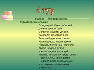 8 класс – Кто написал эти стихотворные строки? Отец людей, Отец Небесный, Д