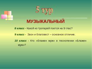 МУЗЫКАЛЬНЫЙ 8 класс - Какой из тропарей поется на 9 глас? 9 класс - Звон и бл