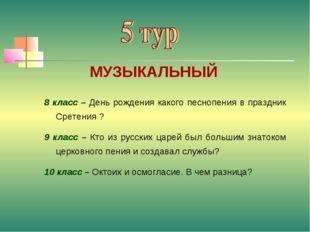 МУЗЫКАЛЬНЫЙ 8 класс – День рождения какого песнопения в праздник Сретения ? 9
