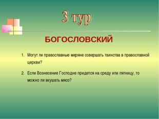 БОГОСЛОВСКИЙ Могут ли православные миряне совершать таинства в православной ц