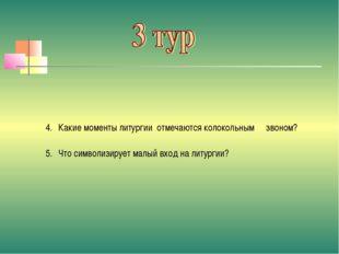 4. Какие моменты литургии отмечаются колокольным звоном? 5. Что символизир