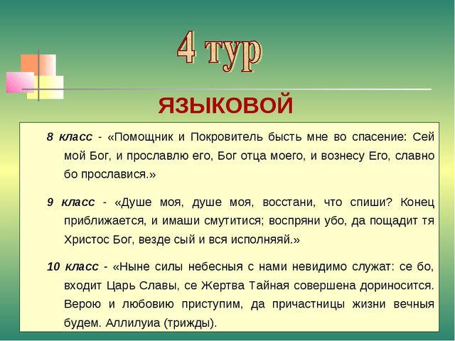 ЯЗЫКОВОЙ 8 класс - «Помощник и Покровитель бысть мне во спасение: Сей мой Бог...