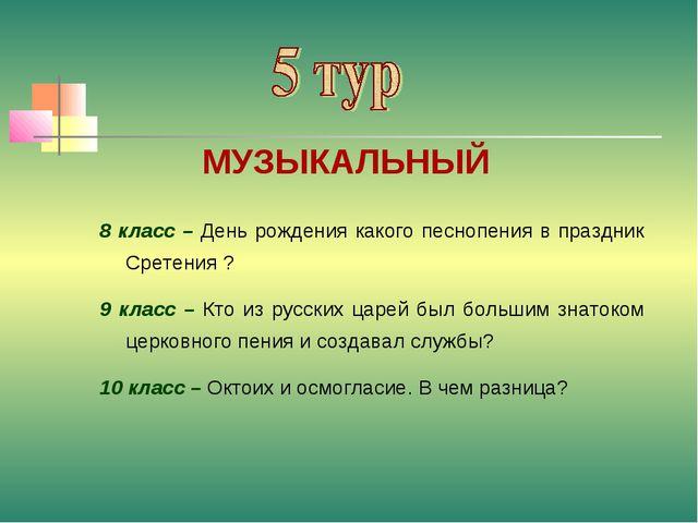 МУЗЫКАЛЬНЫЙ 8 класс – День рождения какого песнопения в праздник Сретения ? 9...