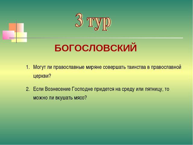 БОГОСЛОВСКИЙ Могут ли православные миряне совершать таинства в православной ц...