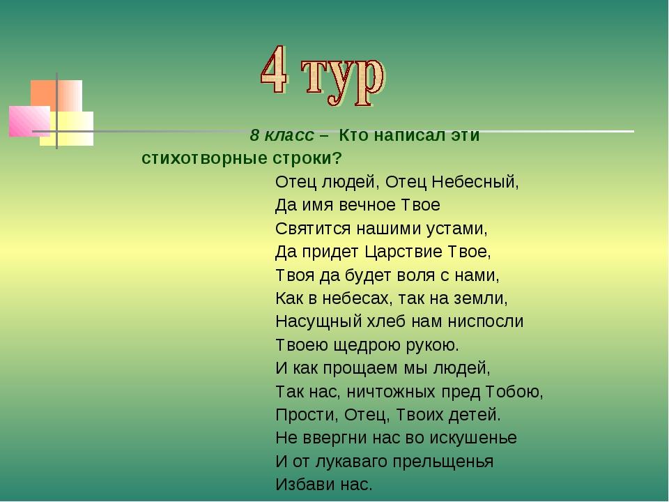 8 класс – Кто написал эти стихотворные строки? Отец людей, Отец Небесный, Д...