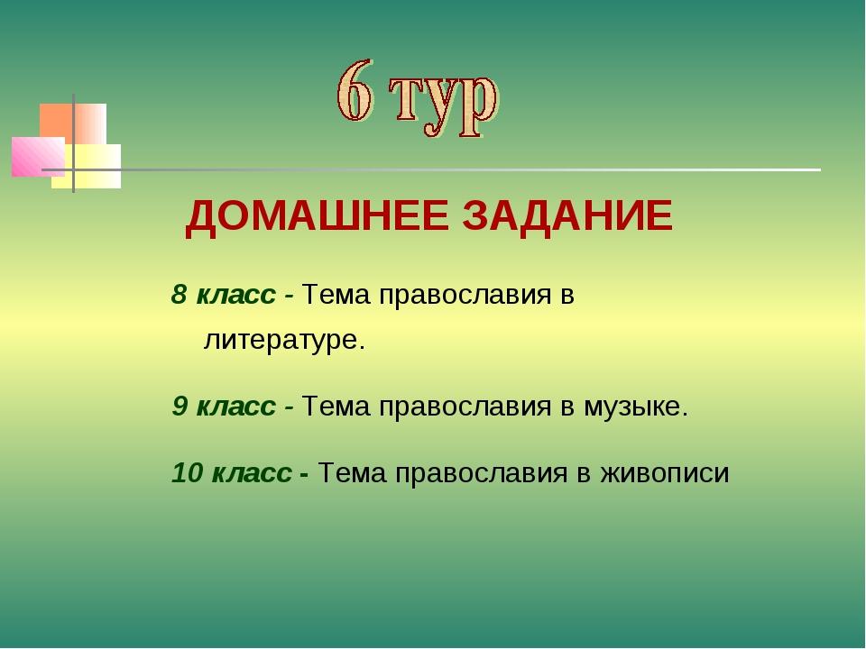 ДОМАШНЕЕ ЗАДАНИЕ 8 класс - Тема православия в литературе. 9 класс - Тема прав...