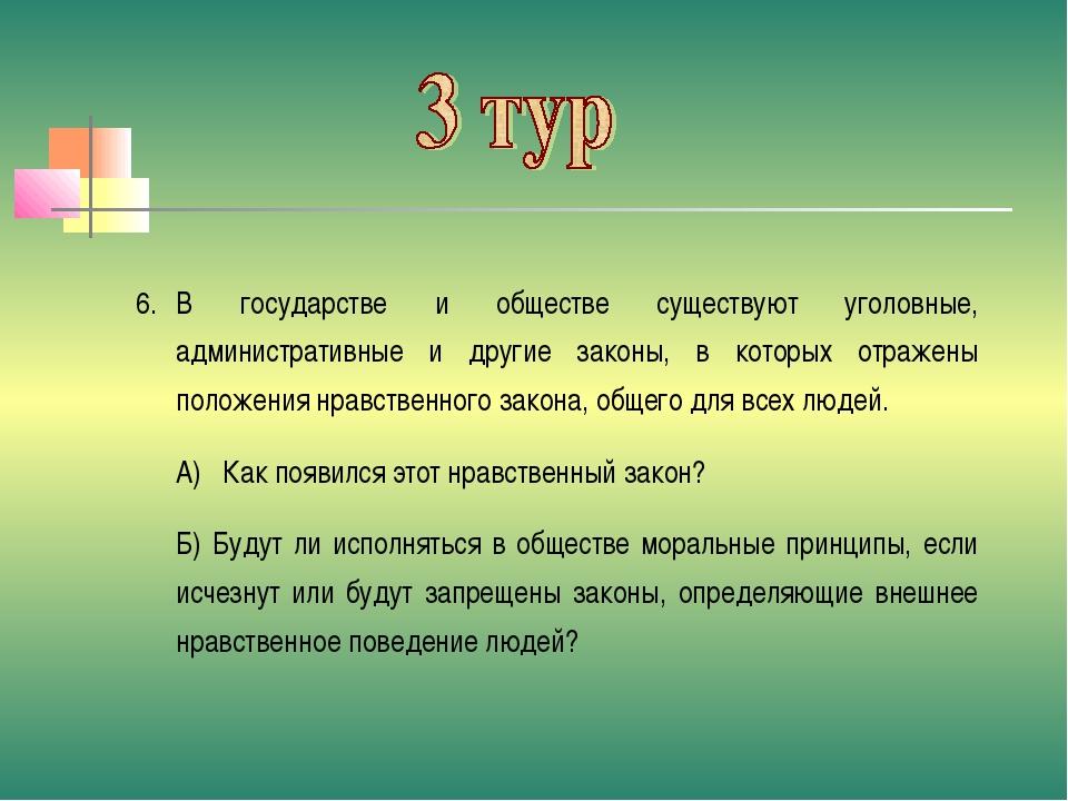 6.В государстве и обществе существуют уголовные, административные и другие з...