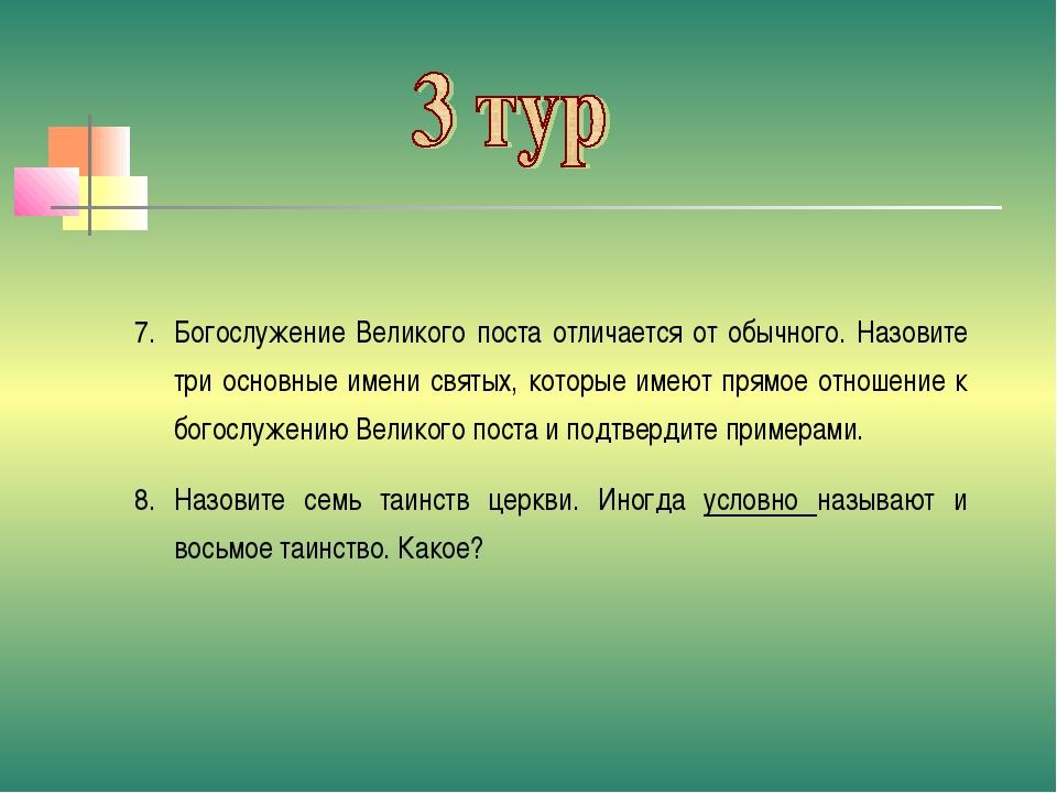7.Богослужение Великого поста отличается от обычного. Назовите три основные...