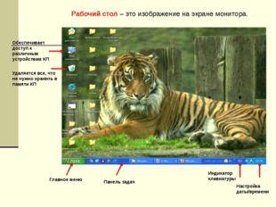 Рабочий стол – это изображение на экране монитора. Обеспечивает доступ к разл