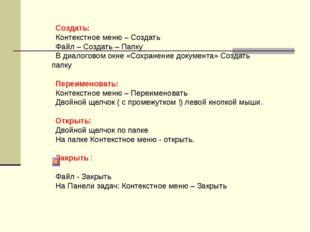 Создать: Контекстное меню – Создать Пуск - Программы – Прикладная программа П