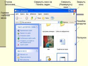 Объект «Файл» Характеристики файла: 2. Размер файла (сколько информации содер