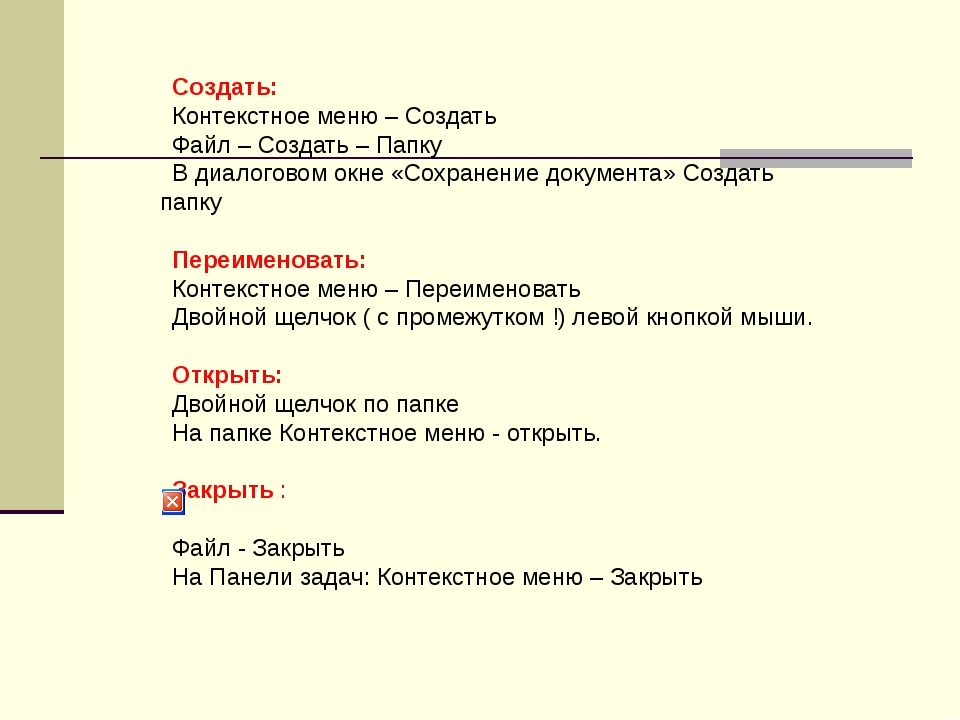 Создать: Контекстное меню – Создать Пуск - Программы – Прикладная программа П...