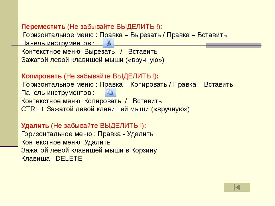 Переместить (Не забывайте ВЫДЕЛИТЬ !): На файле Контекстное меню: Вырезать /...