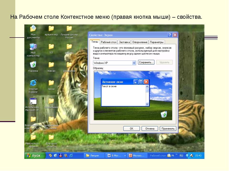 Рабочий стол – это изображение на экране монитора. Обеспечивает доступ к разл...