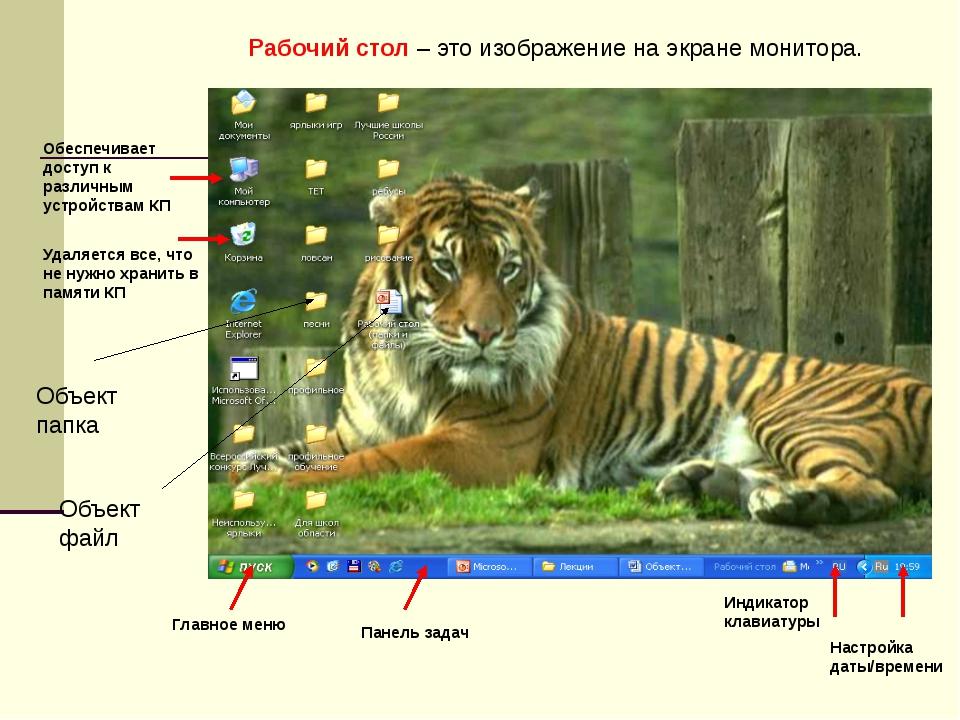 Папка – объект Windows, предназначенный для объединения файлов и других папок...