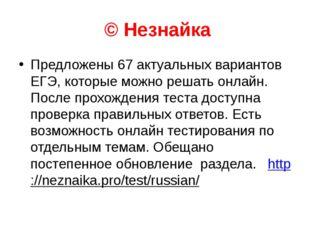 © Незнайка Предложены 67 актуальных вариантов ЕГЭ, которые можно решать онла