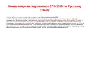 Компьютерная подготовка к ЕГЭ-2015 по Русскому Языку Электронный репетитор-тр