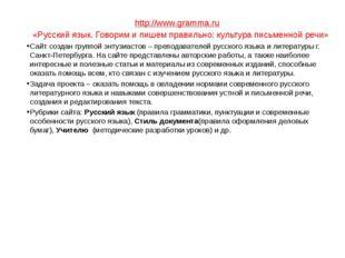 http://www.gramma.ru «Русский язык. Говорим и пишем правильно: культура пись