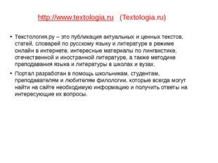 http://www.textologia.ru(Textologia.ru) Текстология.ру – это публикация ак