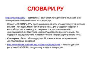 СЛОВАРИ.РУ http://www.slovari.ru– совместный сайтИнститута русского языка и