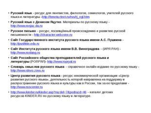 Русский язык- ресурс для лингвистов, филологов, семиологов, учителей русског