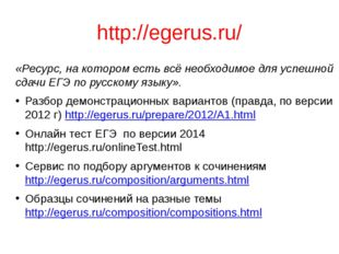 http://egerus.ru/ «Ресурс, на котором есть всё необходимое для успешной сдачи