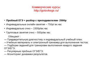 Коммерческие курсы: http://gotovkege.ru/ Пробный ЕГЭ + разбор с преподавателе