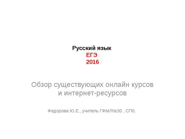 Русский язык ЕГЭ 2016 Обзор существующих онлайн курсов и интернет-ресурсов Фе...