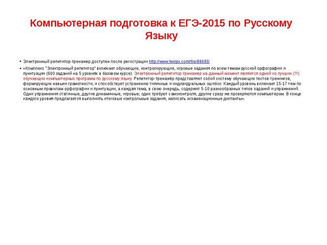 Компьютерная подготовка к ЕГЭ-2015 по Русскому Языку Электронный репетитор-тр...