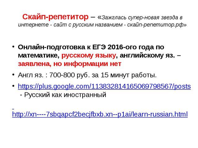 Скайп-репетитор – «Зажглась супер-новая звезда в интернете - сайт с русским н...