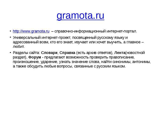 gramota.ru http://www.gramota.ru – справочно-информационный интернет-портал....