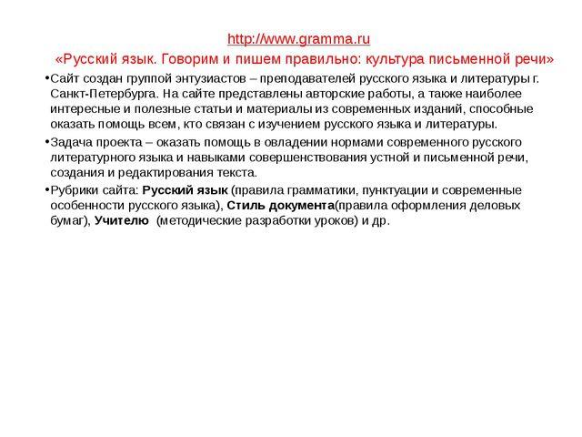 http://www.gramma.ru «Русский язык. Говорим и пишем правильно: культура пись...