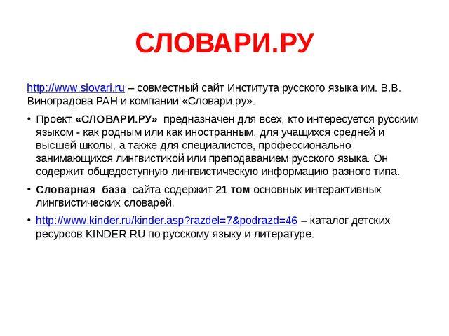 СЛОВАРИ.РУ http://www.slovari.ru– совместный сайтИнститута русского языка и...