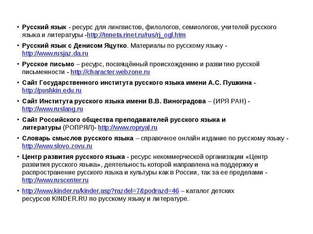 Русский язык- ресурс для лингвистов, филологов, семиологов, учителей русског...
