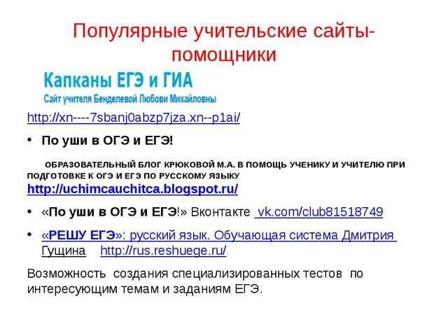 Популярные учительские сайты-помощники http://xn----7sbanj0abzp7jza.xn--p1ai/...