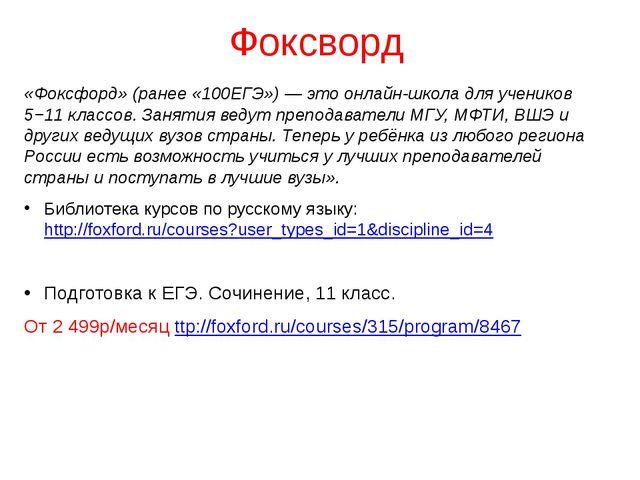 Фоксворд «Фоксфорд» (ранее «100ЕГЭ») — это онлайн-школа для учеников 5−11 кла...