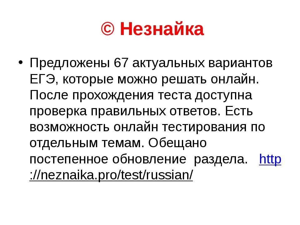 © Незнайка Предложены 67 актуальных вариантов ЕГЭ, которые можно решать онла...