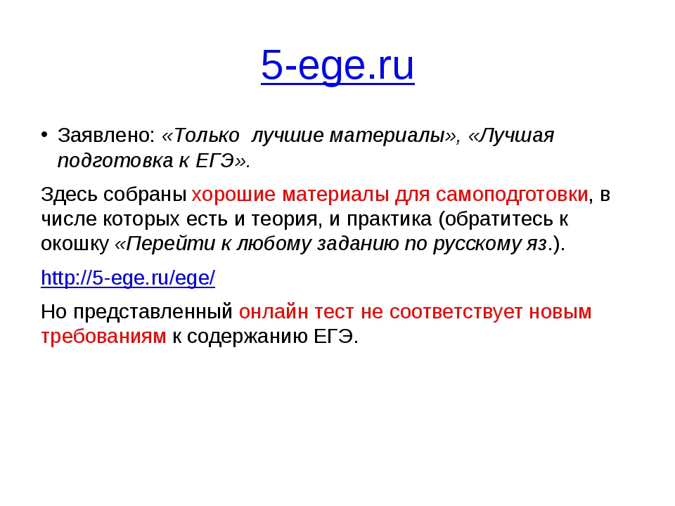 5-ege.ru Заявлено: «Только лучшие материалы», «Лучшая подготовка к ЕГЭ». Здес...