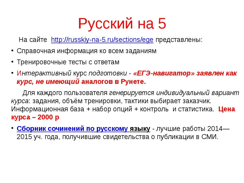 Русский на 5 На сайте http://russkiy-na-5.ru/sections/ege представлены: Справ...