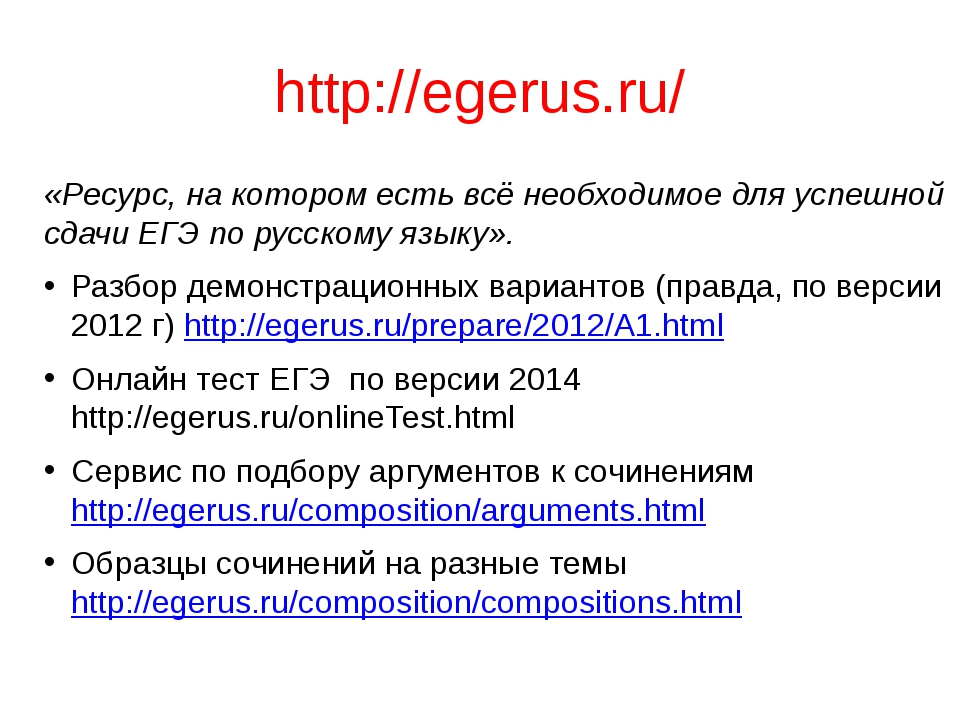 http://egerus.ru/ «Ресурс, на котором есть всё необходимое для успешной сдачи...
