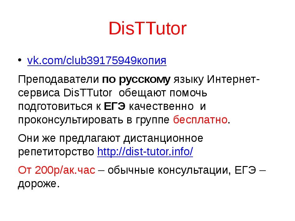 DisTTutor vk.com/club39175949копия Преподавателипорусскомуязыку Интернет-с...