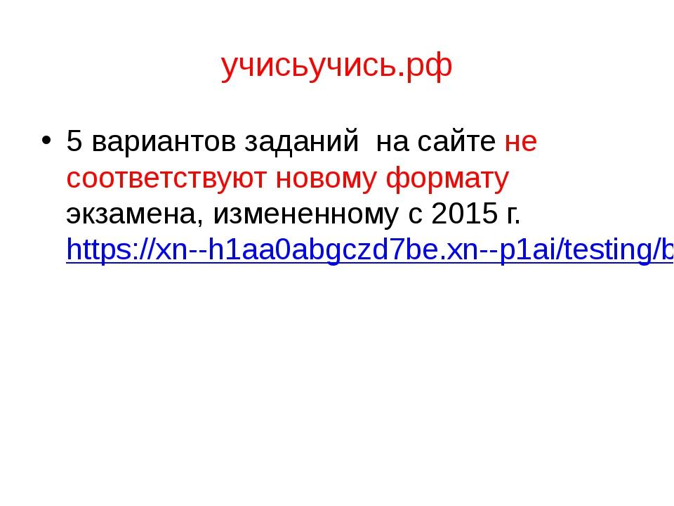 учисьучись.рф 5 вариантов заданий на сайте не соответствуют новому формату эк...