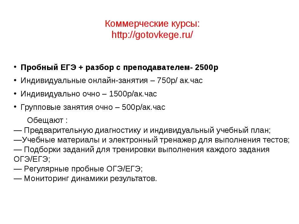 Коммерческие курсы: http://gotovkege.ru/ Пробный ЕГЭ + разбор с преподавателе...
