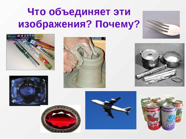 Что объединяет эти изображения? Почему?